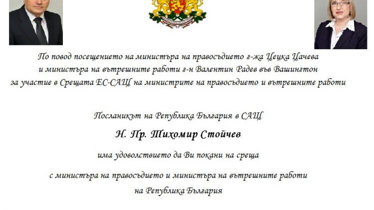 Покана за среща с министъра на правосъдието г-жа Цецка Цачева и министъра на вътрешните работи г-н Валентин Радев във Вашингтон