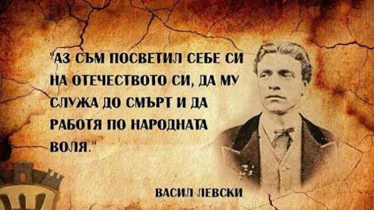 Покана от Посланик Тихомир Стойчев за честване на 145 години от гибелта на Апостола на свободата Васил Левски
